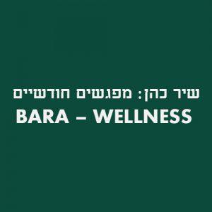 שיר כהן – מפגשים חודשיים BARA – WELLNESS