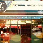 סניף ברא תל אביב