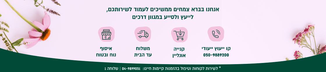Bara_Website_Banner_Corona_green-strock_Dektoop_1120X247_030820