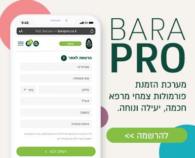 Bara_pro_BNR_site_sign-up