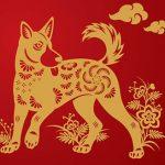 ראש השנה הסיני - שנת הכלב