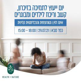 Bara_Diagnosis day_FB_Kfar_Sabe_ADHD+_2709